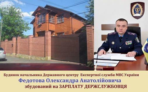 Маленьке Межигір'я скромного міліціонера Федотова