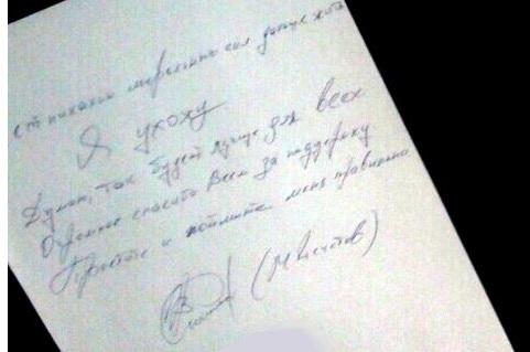 Графолог проанализировала предсмертную записку Чечетова