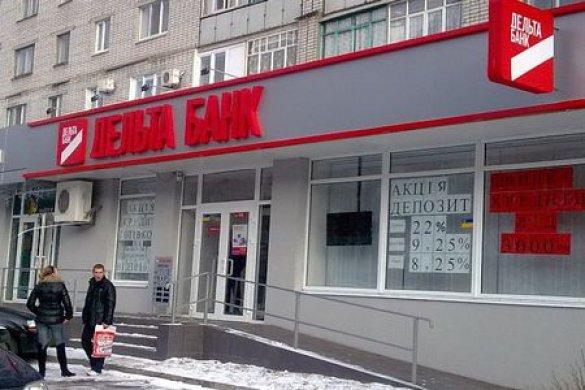 """ФГВФЛ: Общая сумма выплат, положенных вкладчикам """"Дельта Банка"""", составляет 16,4 млрд гривен"""
