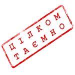 Фискальная служба Житомирской области «потеряла» секретные документы