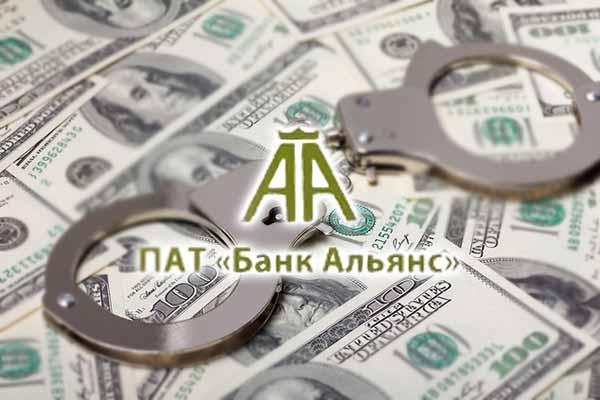 Банк «Альянс» основан фиктивными донецкими предприятиями