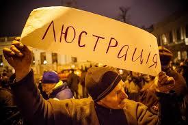 Люстрирован прокурор Киевской области