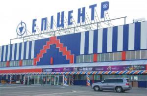 Луганск: Экскурсия по ценам в «отжатом» гипермаркете «Эпицентр»