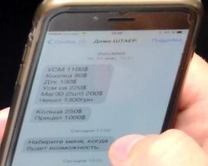 Нардеп Гальченко закупает оружие во время заседания Верховной Рады