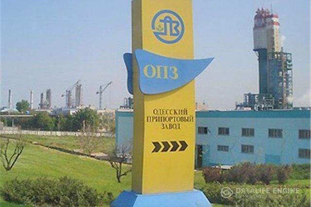 Одесский припортовый завод готовы приватизировать за $500 млн