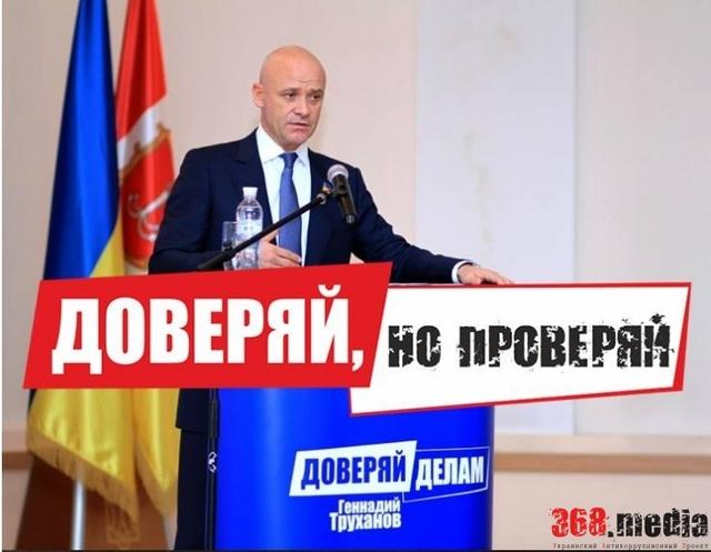 Труханов обратился в Генпрокуратуру, чтобы «защитить» коррупционеров из мэрии