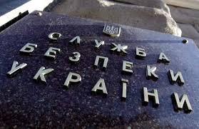 Краткая характеристика высшего руководства СБУ в Харьковской области