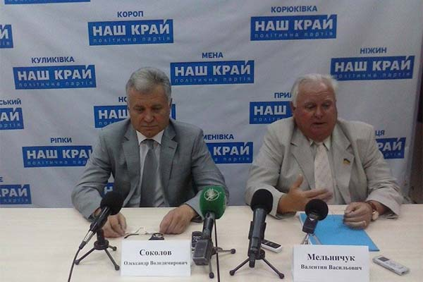 """Наш край"": секрет успеха"