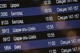 Теперь только на перекладных: Путин подписал указ о запрете полетов в Египет