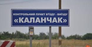 На блокпосте Каланчак задержали афериста с удостоверением советника УБОПа и паспортом РФ