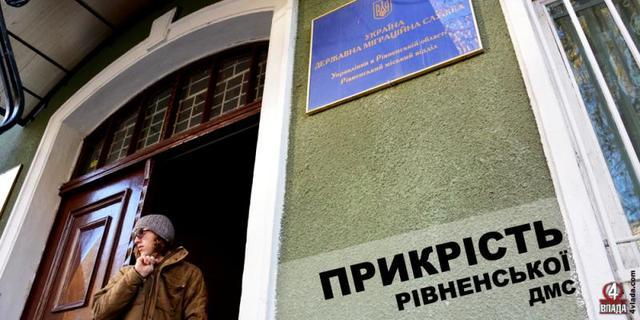 У Міграційній службі на Рівненщині новий лохотрон: розслідування