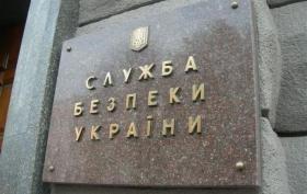 СБУ раскрыла растрату 25 млн грн госсредств в Фонде соцстрахования