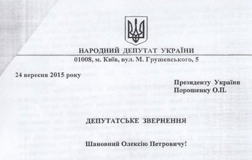 Нардеп Павло Балога не знає ім'я Президента України. ФОТОФАКТ