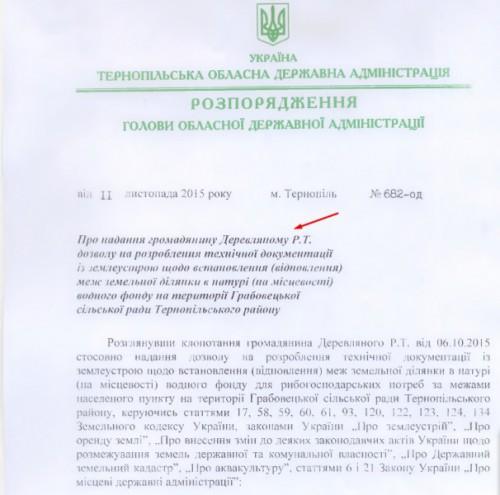 Губернатор Барна виділив ставочок екс-нардепу Деревляному. Документи