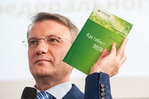 Герман Греф заявил о масштабном кризисе в банковской системе