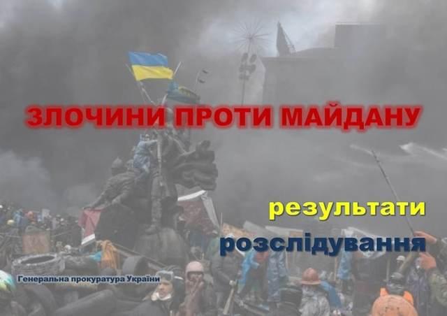 Опубликован отчет ГПУ по расследованиям преступлений против Майдана. Инфографика