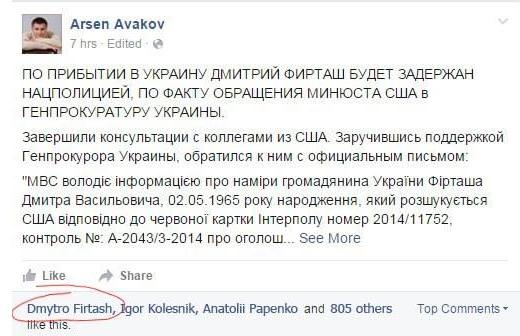 «Правый сектор» подозревает Авакова в сговоре с Фирташем