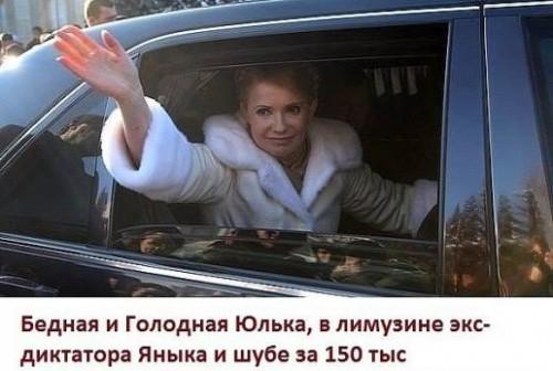 Тимошенко «живет» на 6300 гривен в</a> месяц и не имеет ни одной машины. Декларация