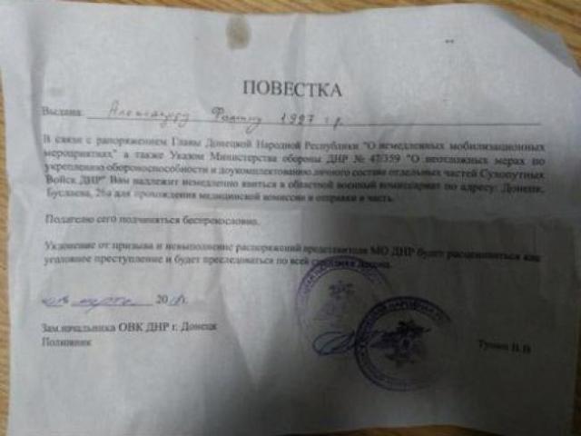 Увлекательный маршрут «Луганск-Ясиноватая»: сел в поезд – получи повестку