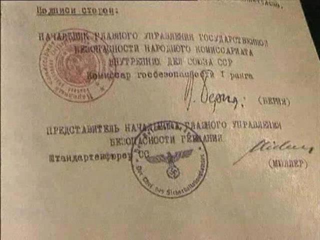 Генеральное соглашение О сотрудничестве, взаимопомощи, совместной деятельности НКВД и ГЕСТАПО