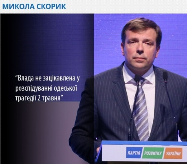 Николай Скорик организатор событий в Одессе 2 мая