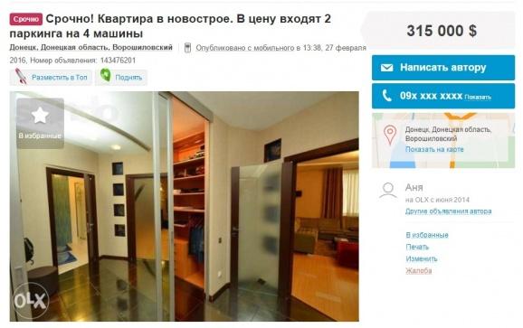 Недвижимость в Донецке: как меняются цены из-за соседства с боевиками