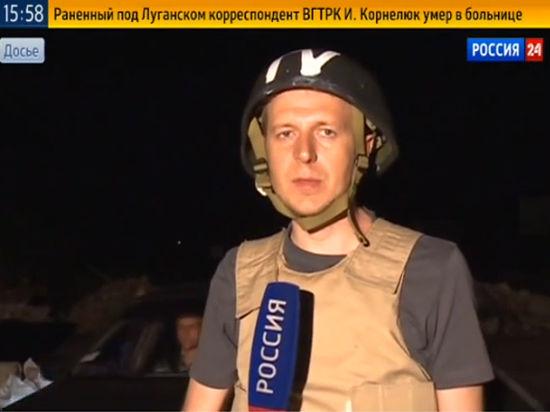 Убили «журналиста»