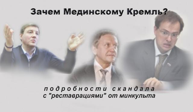 """Зачем Мединскому Кремль: подробности скандала с """"реставрациями"""" от минкульта"""