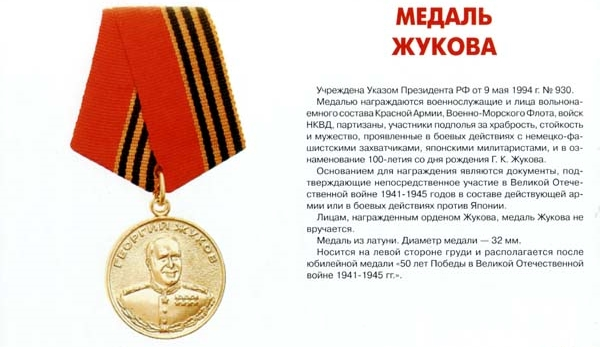 Разведка узнала о бунте боевиков «ДНР» из-за «медалей Жукова» ко Дню Победы