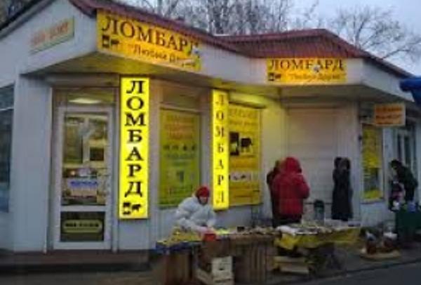 Ночные ломбарды: как Нацбанк «крышует» грабителей и воров