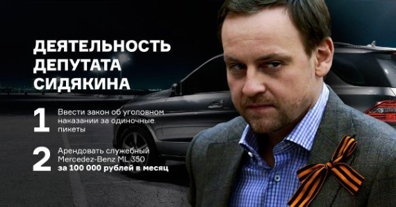 Соратника Путина избили и ограбили на пикнике