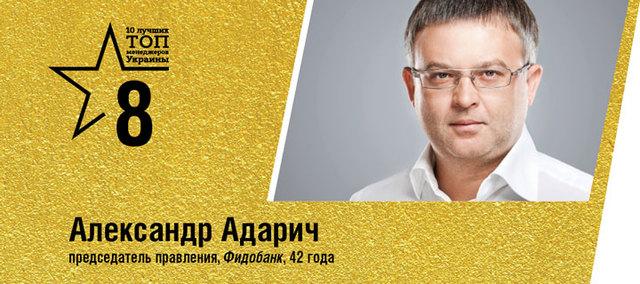 Евробанк и Фидобанк попали в историю или как Александр Адарыч брата Назарбаева одурачил