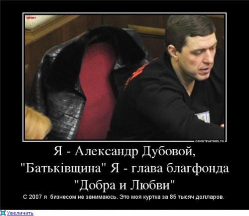 Криминальный путь Александра Дубового. Фильм-расследование