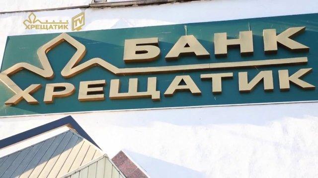 """Руководство банка """"Хрещатик"""" обвинили в уголовных правонарушениях"""