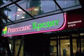 В банке «Ренессанс» обнаружено более 5,5 млрд рублей недостачи