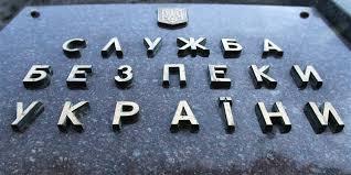 В Киеве суд арестовал сотрудника СБУ за взяточничество