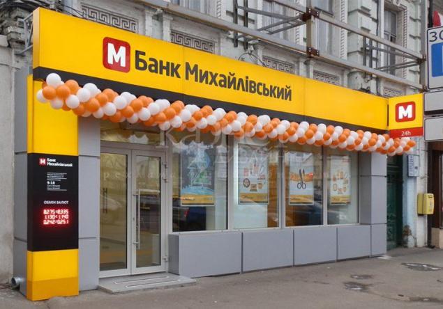 """Банк """"Михайловский"""" обанкротили преднамеренно"""