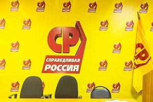 «Справедливая Россия» близка к развалу?