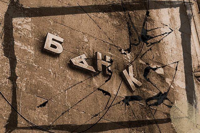 «Лопнувшие» банки из «первой сотни» − 2016