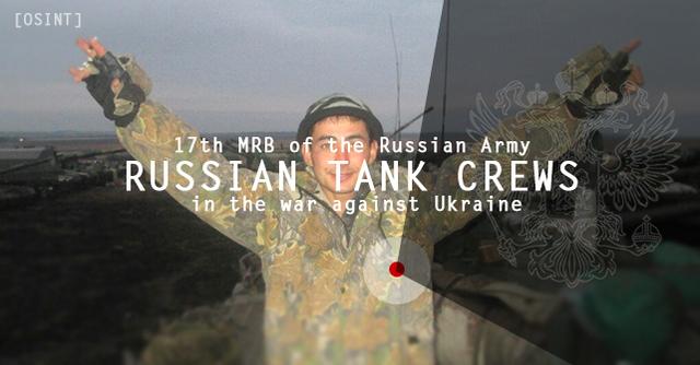 Российский танкист сдал группу сослуживцев из 17-й ОМСБр, воевавших на Донбассе