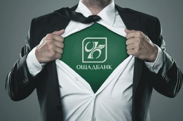 """Начальство """"Ощадбанка"""" заставляет клерков впаривать клиентам бесполезные услуги"""