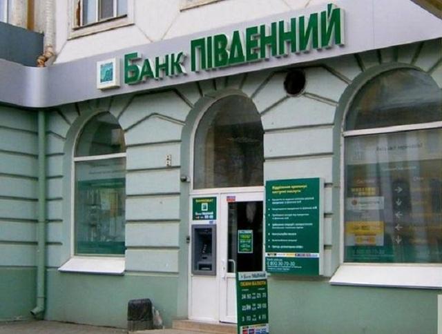 Банк «Південний» засветился в «схемах Иванющенко»