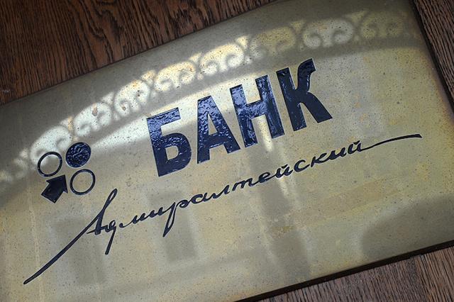 Фигурант дела об обналичивании 23 млрд рублей в банке «Адмиралтейский» осужден на 3,5 года