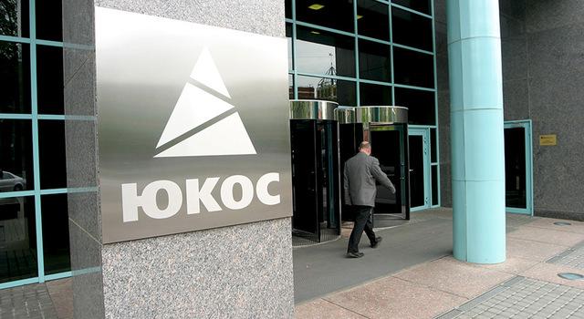 Конституционный суд разрешил России не платить 1,8 миллиарда евро по делу ЮКОСа