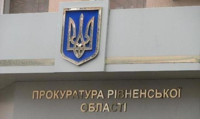 В Ровно обыскивают областного прокурора