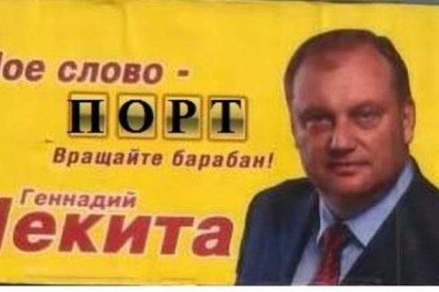 Нардеп Чекита «отжал» у Кауфмана и Грановского порт «Черноморск»?