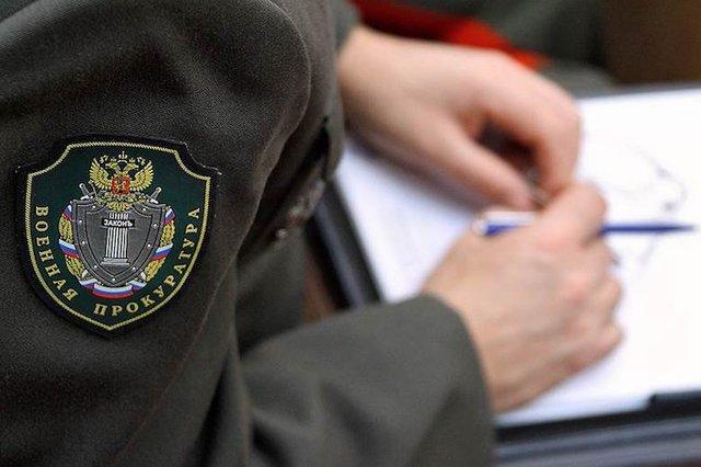 Военная прокуратура пресекла хищение 5 млрд рублей