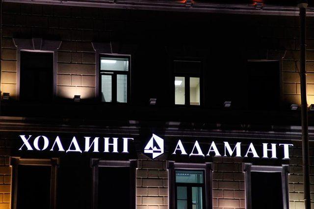 В Петербурге прошли обыски ФСБ в компаниях, связанных со строительным холдингом «Адамант»?