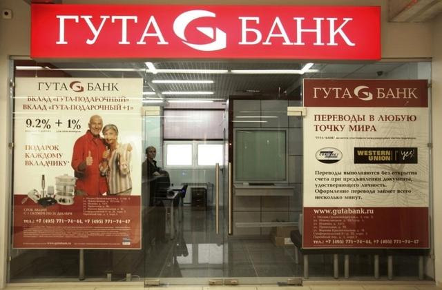 Гута-банк - экономическое чудо-юдо