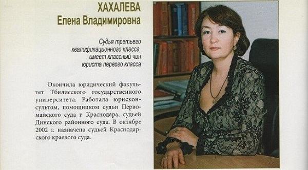 Фальшивая судья Хахалева лжёт!